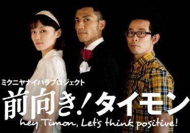 【おすすめ】観劇三昧で観た方がいい『前向き!タイモン』の魅力